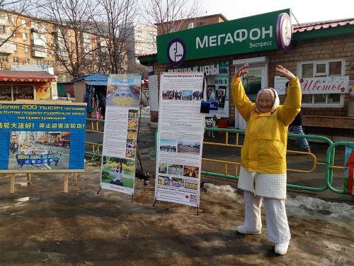 '图1:俄罗斯符拉迪沃斯托克市(Vladivostok)法轮功学员举行了讲真相活动活动,图为一学员正在炼第二套功法'