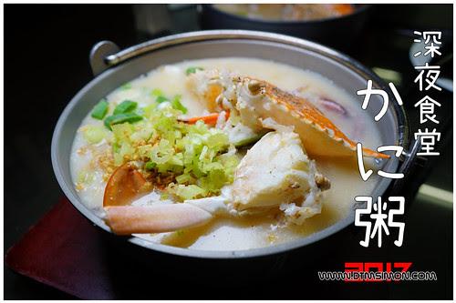 霸氣螃蟹海鮮粥00.jpg