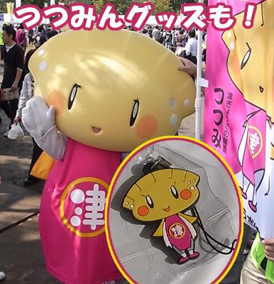 2011全国餃子サミット&全国餃子まつり,津ぎょうざ,つつみん