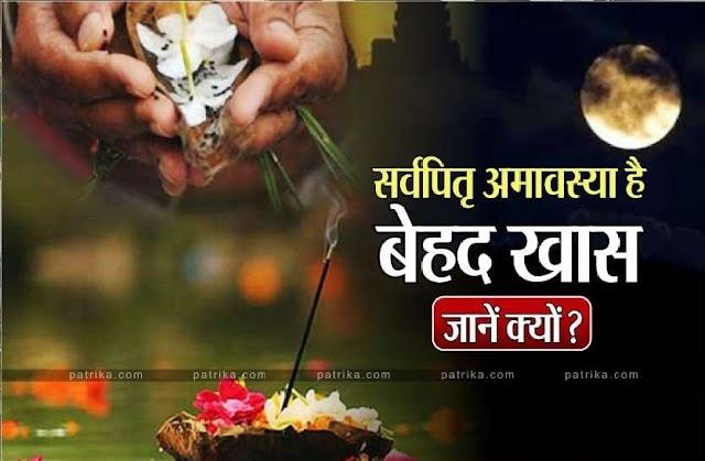 Pitru Paksha 2020: सर्वपितृ अमावस्या क्यों मानी जाती है विशेष? साथ ही जानें इस दिन दीपदान के महत्व