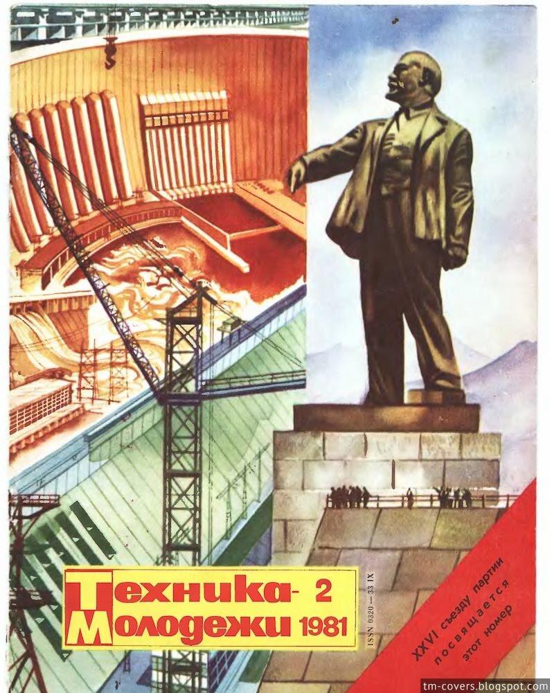 Техника — молодёжи, обложка, 1981 год №2