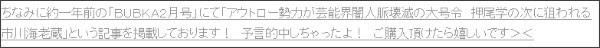 http://blog.livedoor.jp/bubka/archives/1604171.html