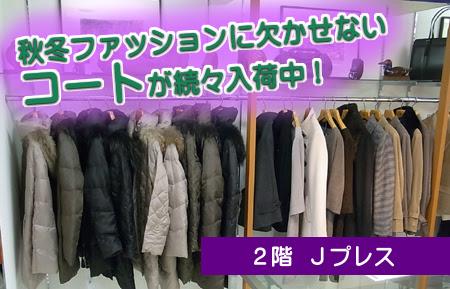 2011秋冬ファッション,コート,Jプレス