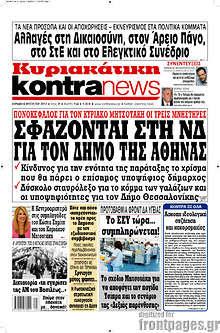 Σφάζονται στη ΝΔ για τον Δήμο της Αθήνας