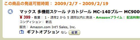 2009-01-20_0517