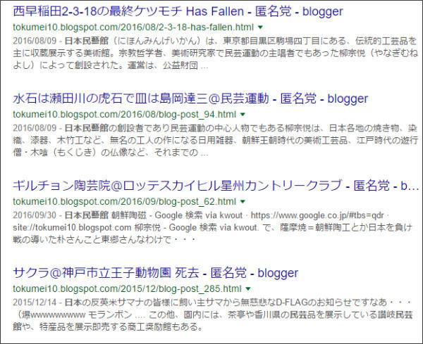 https://www.google.co.jp/#q=site://tokumei10.blogspot.com+%E6%97%A5%E6%9C%AC%E6%B0%91%E8%97%9D%E9%A4%A8