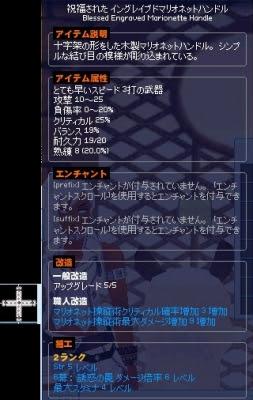 mabinogi_2014_10_02_005.jpg