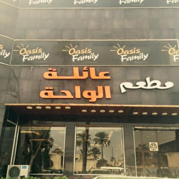 Oasis Family Resturant Baghdad City