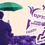 מותגי הביטוח והפנסיה המובילים בישראל מרכזים בידיהם כוח עצום - גלובס