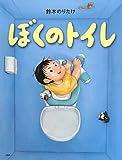 ぼくのトイレ (わたしのえほん)