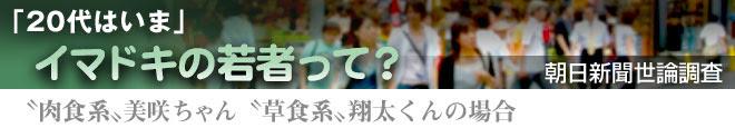(友人観)イマドキの若者って?:「20代はいま」 朝日新聞世論調査