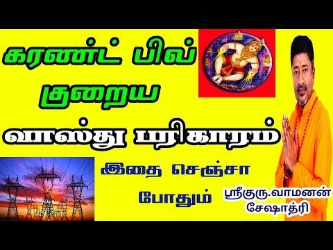 கரண்ட் பில் குறைய வாஸ்து பரிகாரம் | CURRENT BILL | VAMANAN SESHADRI TIPS...