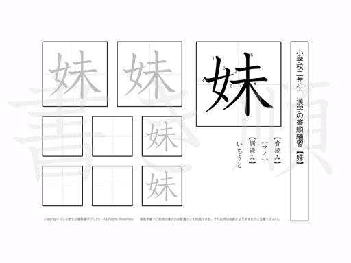 小学2年 漢字プリント書き順妹 小学生 無料漢字問題プリント