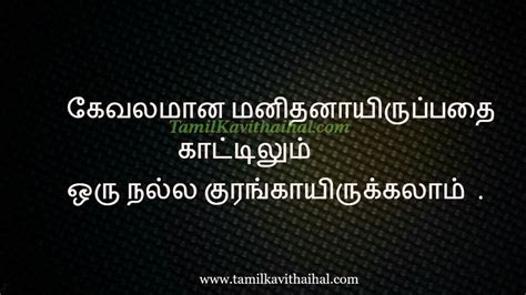 Beautiful Life Quotes In Tamil