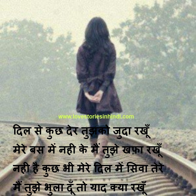Sad Love Quotes For Gf In Hindi The Emoji