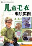 Превью Bian zhi Shi li Er tong Mao yi 3-7 2007 sp-kr (335x480, 188Kb)