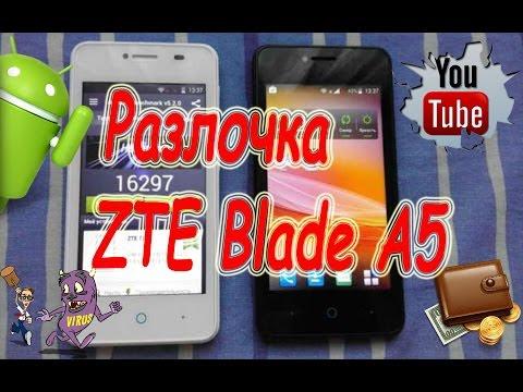 Как разлочить под все сим карты  ZTE Blade A5 / Blade A5 pro  Узнай С HelpDroid##