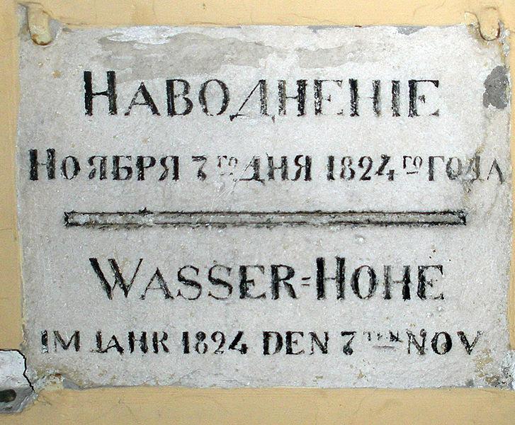 File:Flood StPetersburg 1824.jpg