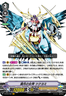 Oracle Think Tank V Standard Deck 3 w// Coral Witch CARDFIGHT VANGUARD Zaza