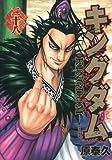 キングダム 28 (ヤングジャンプコミックス)