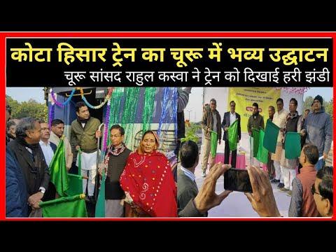 सांसद राहुल कसवा ने कोटा हिसार ट्रेन का हरी झंडी दिखाकर किया उद्घाटन, MP Rahul Kaswa inaugurated the Kota Hisar train !