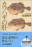 カワハギの肝 (光文社文庫)