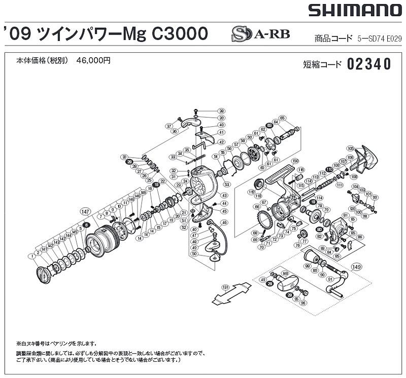 shimano 09 twin powe mg schematics