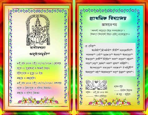 Invitation card for Saraswati puja / designing format