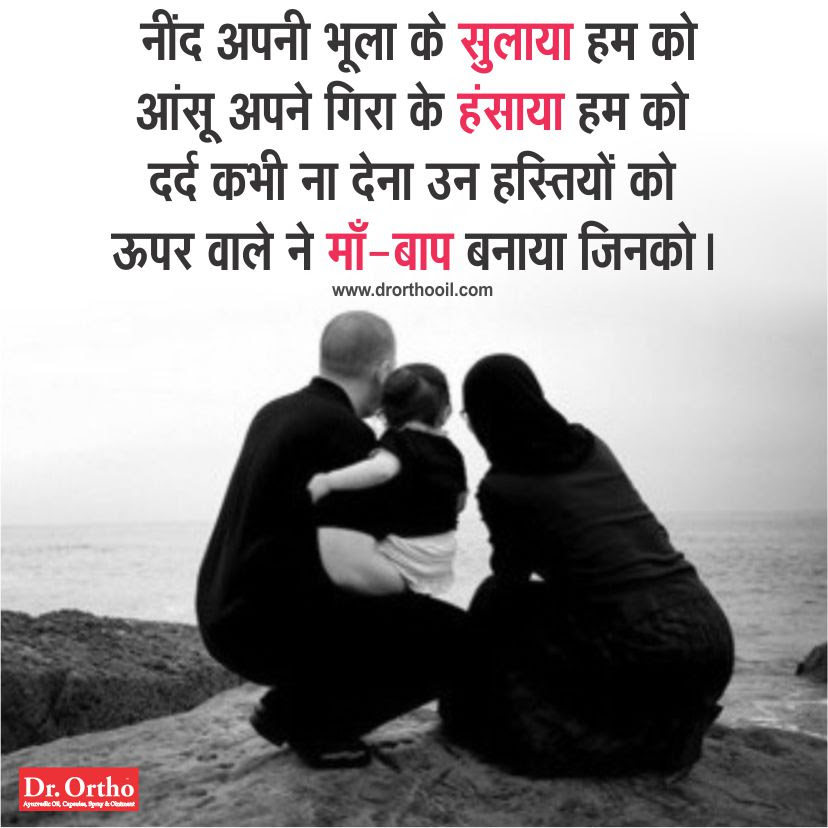 Parents Love Quotes In Hindi Pics Download