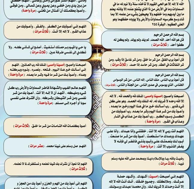 مدونة الجزيرة العربية اذكار الصباح والمساء