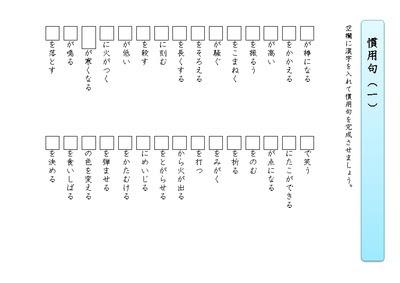 ドリルズ 小学6年生 国語 の無料学習プリント慣用句 ⑥