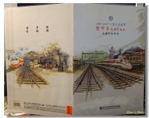 台鐵120週年雙甲子紀念郵票