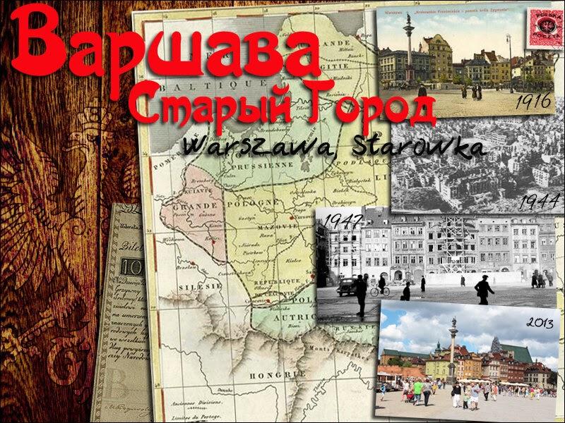Старый город Варшавы: что посмотреть, как добраться