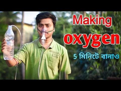 How to make Oxygen Gas at Home - কিভাবে ঘরে অক্সিজেন তৈরি করা যায়
