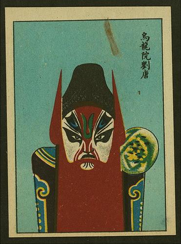 opera masque chine cigarette carte 08 Des masques dopéra chinois sur des cartes de cigarettes  information design