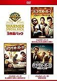 ハングオーバー ワーナー・スペシャル・パック(3枚組)初回限定生産 [DVD]