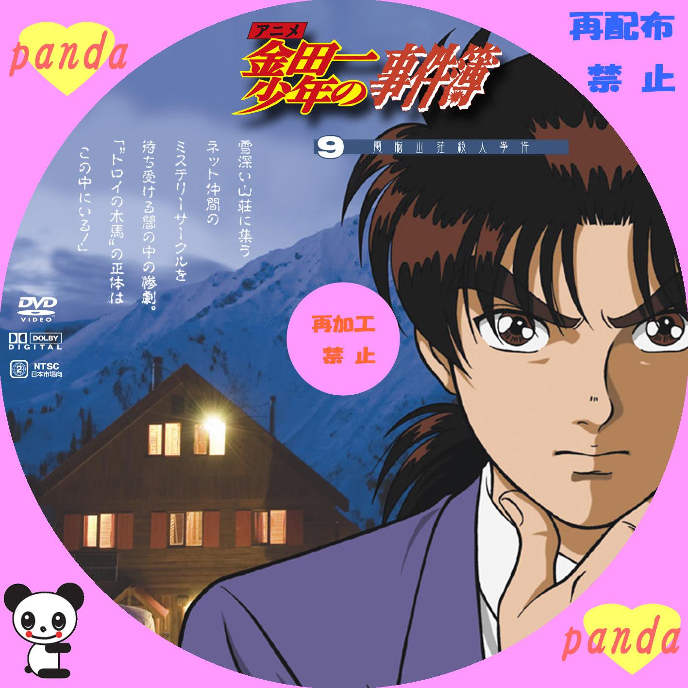 簿 アニメ 少年 の 事件 金田一