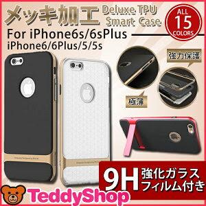 【強化ガラスフィルム付き】メール便送料無料 iPhone6s iPhone6 Plus iPhone5s ケース アイフォン6s アイフォン6 アイホン6s アイフォン5s TPU メキシ加工 薄型 角丸 衝撃吸収 スマート メッキ加工 メタリックカラー お洒落 スマホカバー