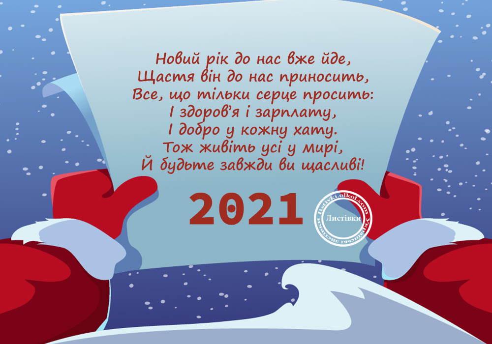 Авторська листівка з Новим Роком 2021 з віршом