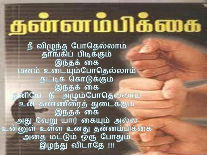 Tamil Motivational Quotes Pictures Fb Share Facebook Image Share