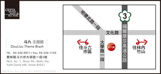 歐悅/斗六/主題館/雲林