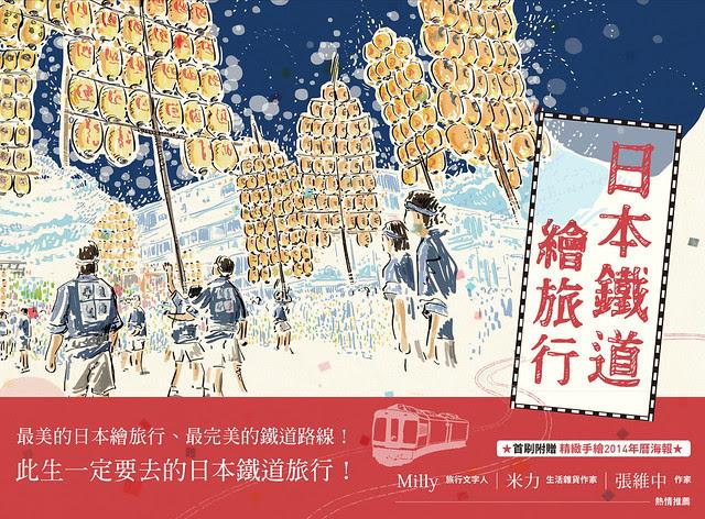 日本鐵道繪旅行封面300-書腰