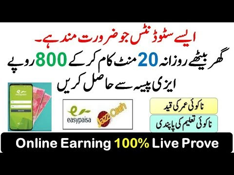 Online Jobs For Needy Students| Just Watch Ads - Earn 2000 to 3000