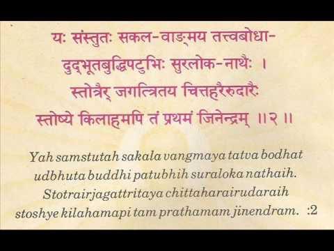 Jain Bhaktamar Stotra Stanza no 2