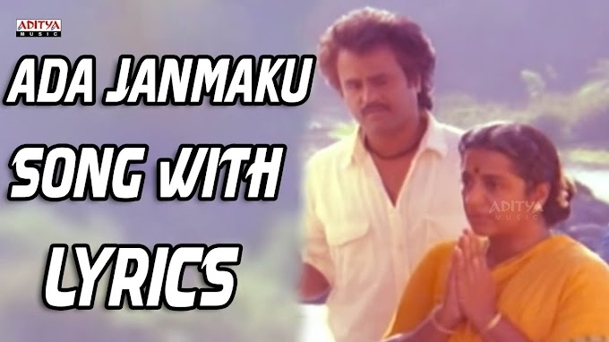 Ada Janmaku Lyrics - Dalapathi Lyrics in Telugu and English