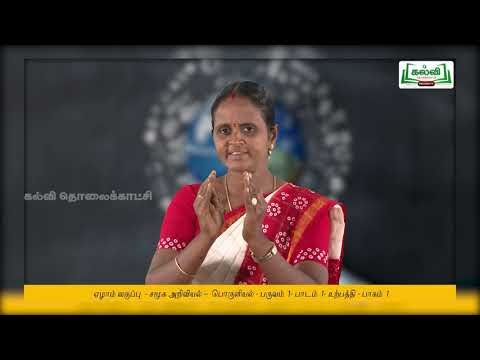 7th Social Science பொருளியியல் உற்பத்தி பாடம் 1 பகுதி 1 Kalvi TV