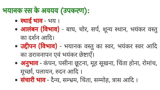 भयानक रस - Bhayanak Ras - परिभाषा, भेद और उदाहरण : हिन्दी व्याकरण