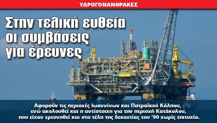 Στην τελική ευθεία οι συμβάσεις για έρευνες υδρογονανθράκων στη Δ. Ελλάδα