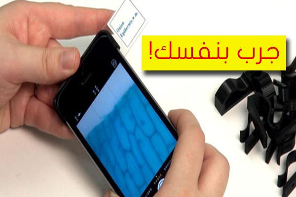 كيف تجعل هاتفك الذكي يلتقط أدق الأشياء و يساعدك على قرائة الكتابة الصغيرة الحجم   جرب بنفسك !