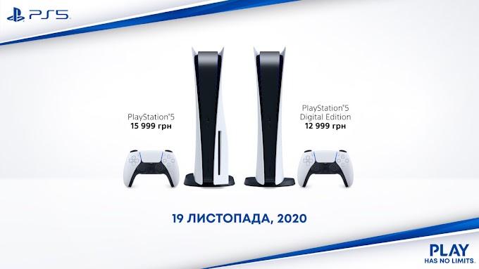 Стали известны цены на PlayStation 5 в Украине